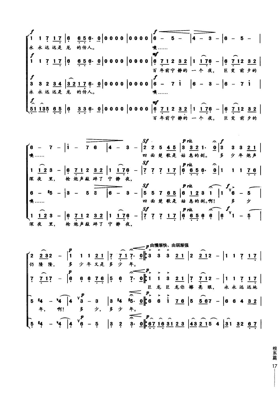 龙的传人(合唱)合唱曲谱(图3)