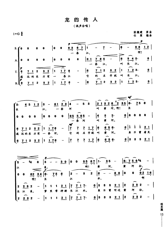 龙的传人(合唱)合唱曲谱(图1)
