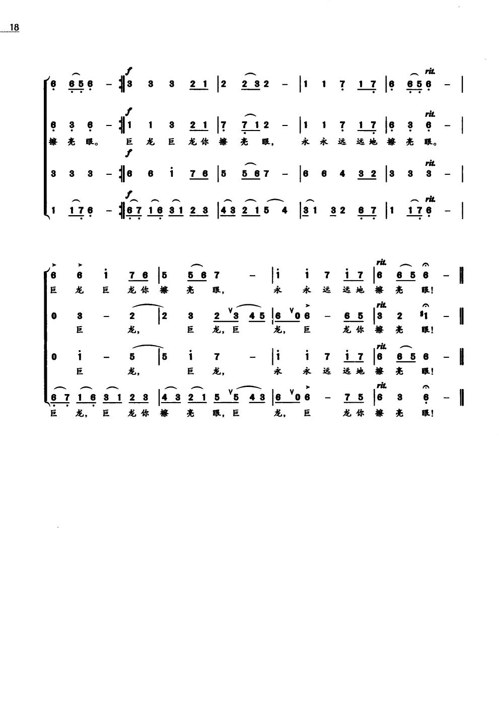 龙的传人(合唱)合唱曲谱(图4)