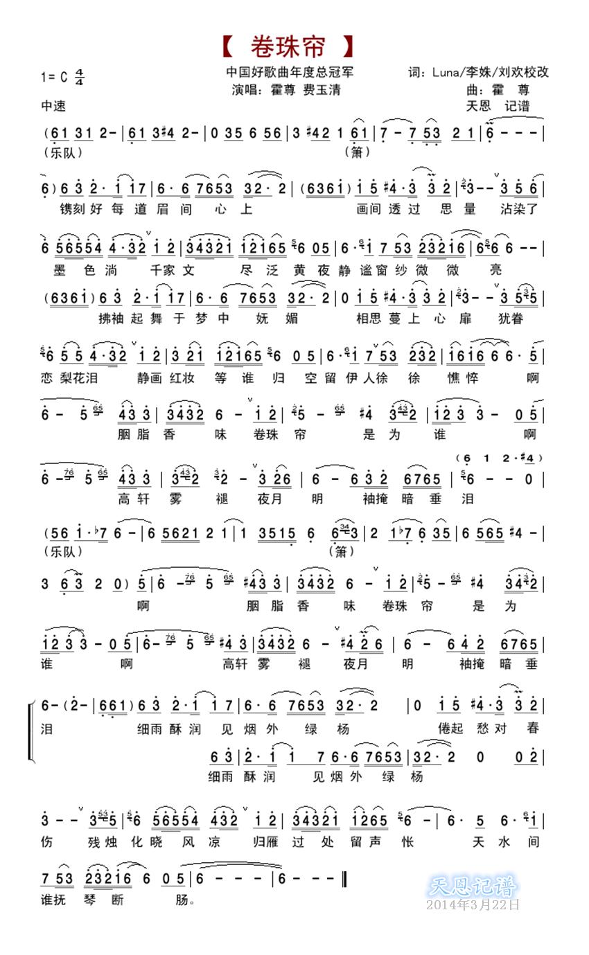 卷珠帘-霍尊/费玉清合唱版合唱曲谱(图1)