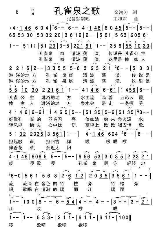 孔雀泉之歌(二声部合唱简谱)简谱(图1)