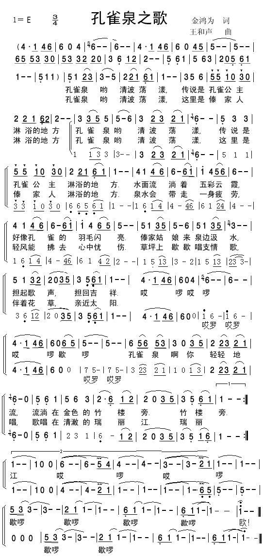 孔雀泉之歌(二声部合唱简谱)简谱(图2)