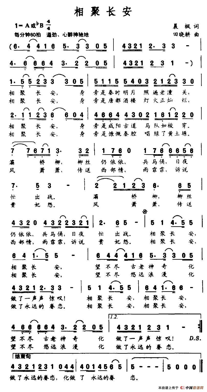 相聚长安简谱(图1)