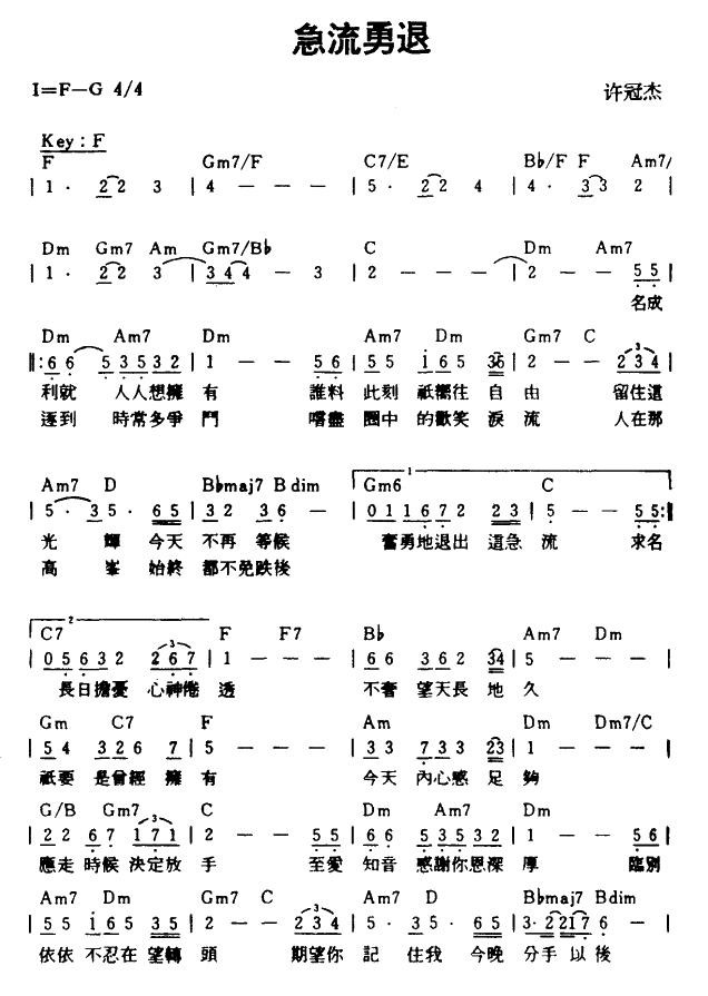 急流永退简谱(图1)