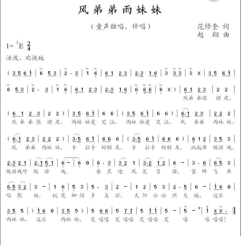 风弟弟雨妹妹简谱(图1)
