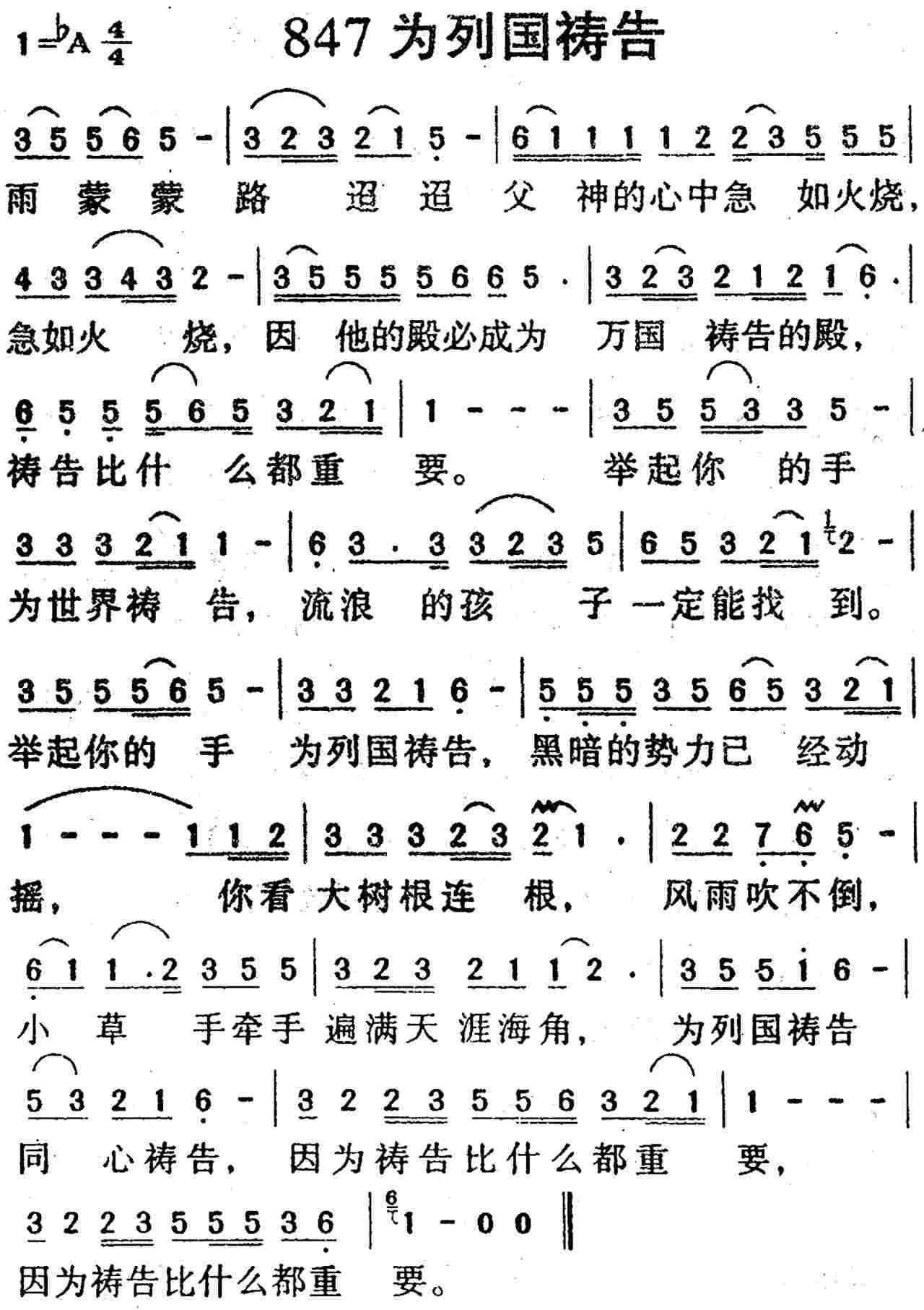 第847首 -为列国祷告简谱(图1)