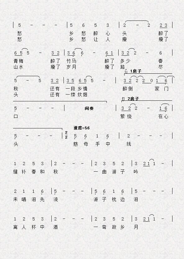 乡愁 徐晶晶 廖昌永简谱(图2)图片