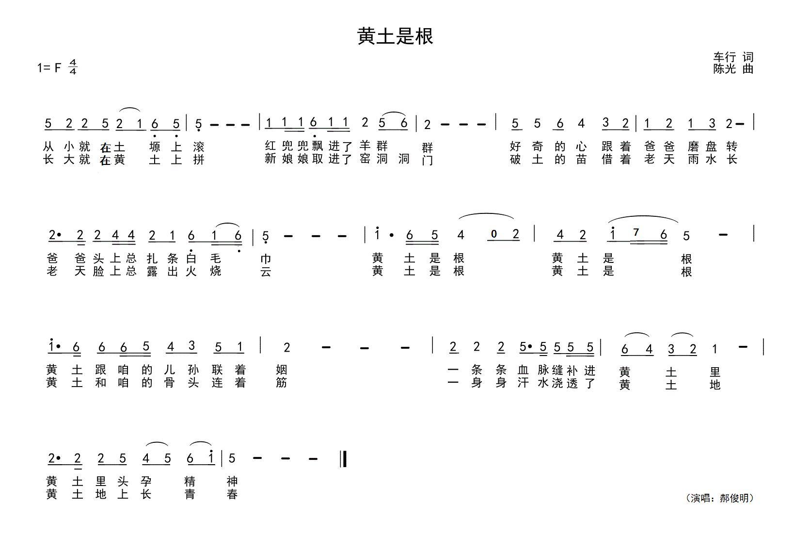 黄土是根简谱(图1)