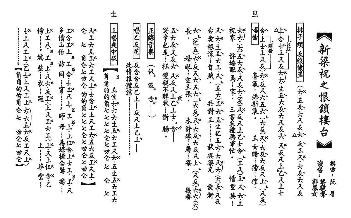 [粤曲]新梁祝之恨锁楼台(工尺谱)简谱(图1)