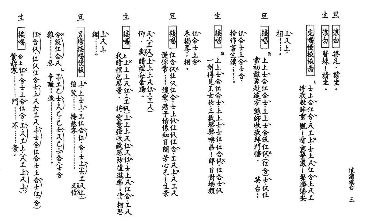 [粤曲]新梁祝之恨锁楼台(工尺谱)简谱(图3)