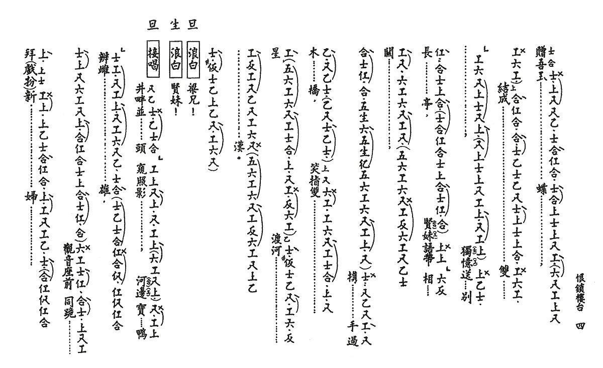 [粤曲]新梁祝之恨锁楼台(工尺谱)简谱(图4)