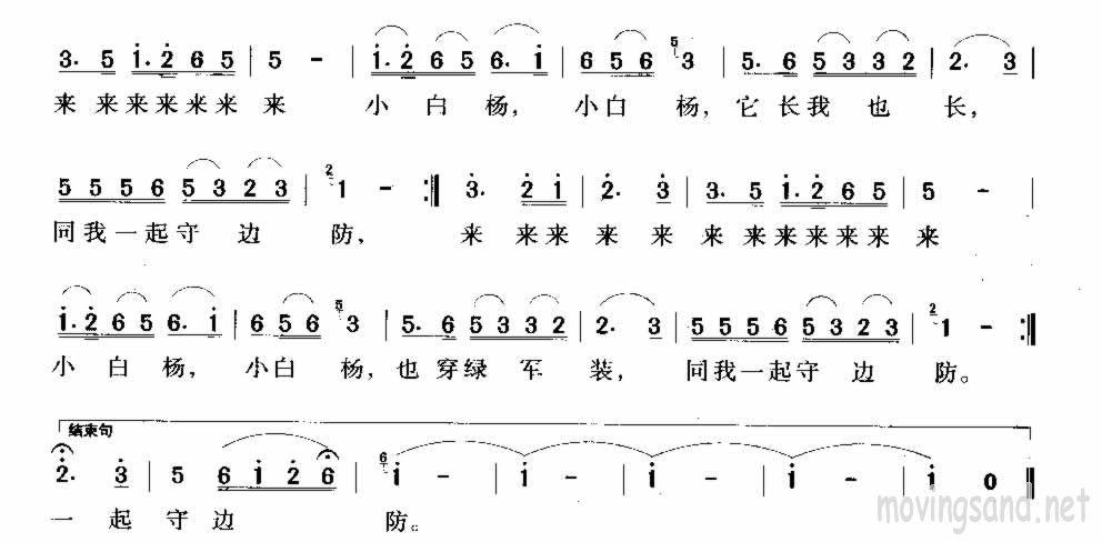 小白杨简谱(图2)