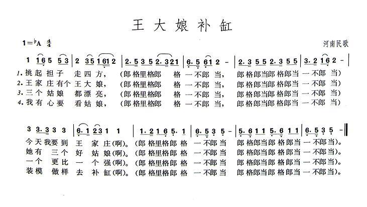 王大娘补缸简谱(图1)