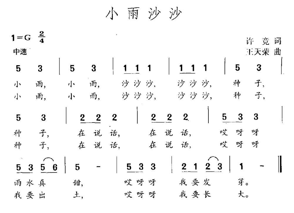 下载:小雨沙沙(许竞词 王天荣曲)简谱(图4)