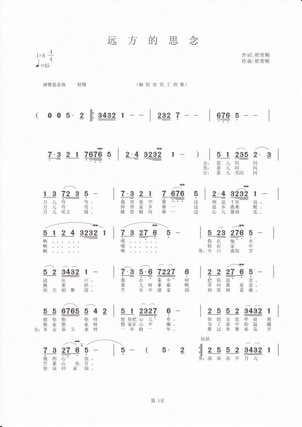 下载:远方的思念简谱(图1)