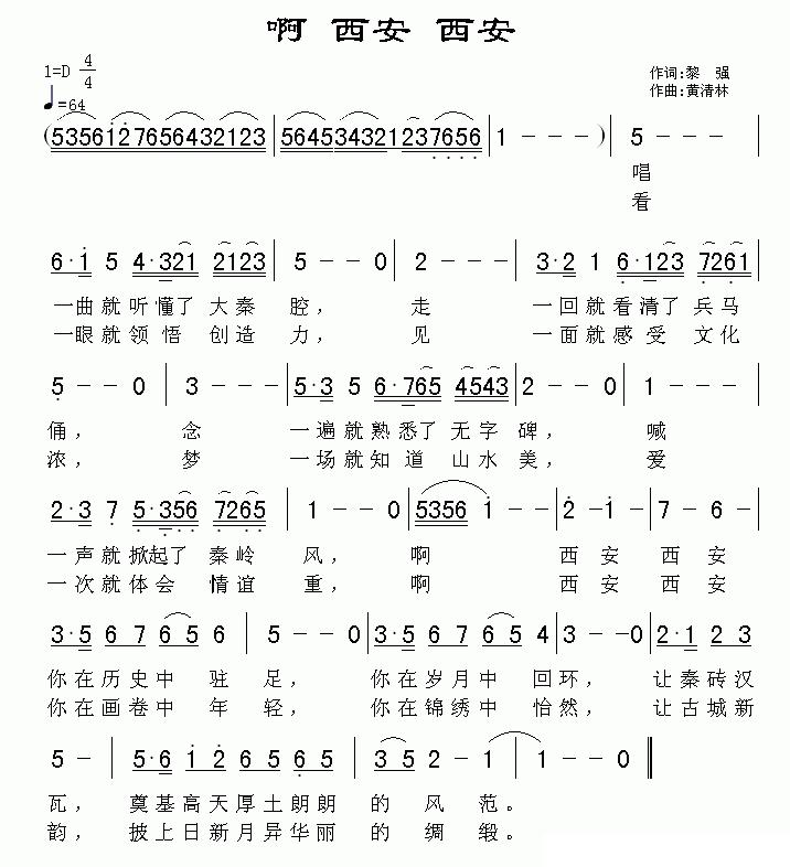 啊 西安 西安简谱(图1)
