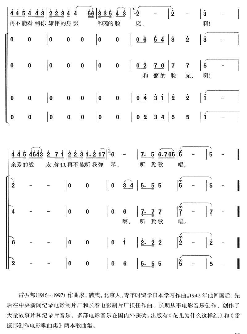 怀念战友(合唱)简谱(图2)
