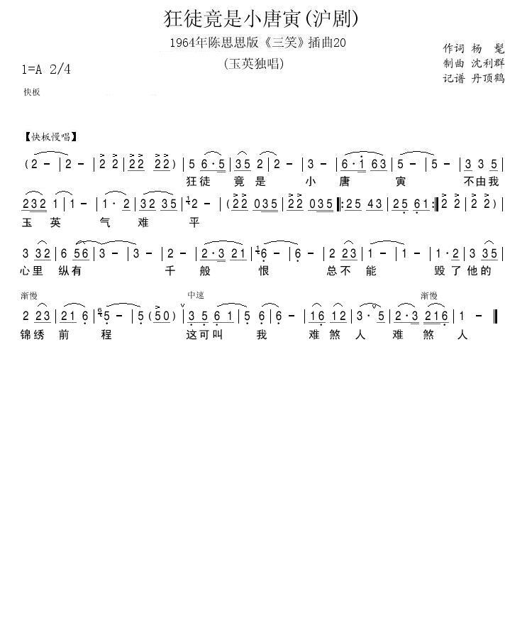 载:1964年陈思思版《三笑》插曲20简谱(图1)