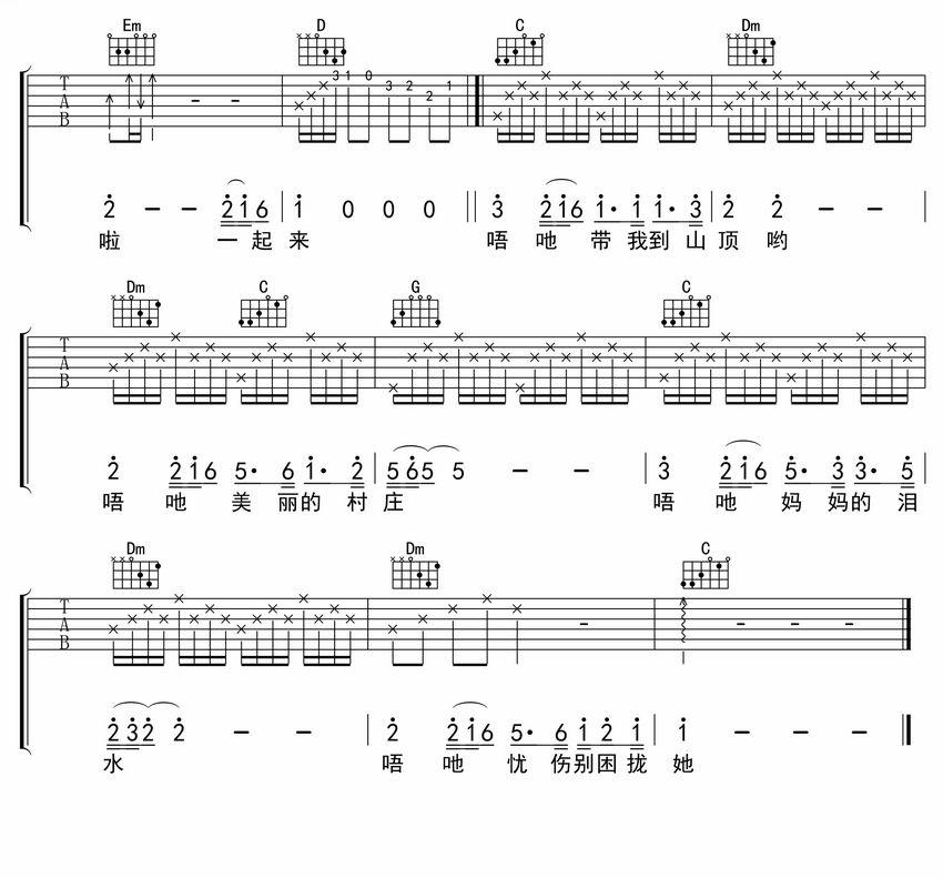带我到山顶(吉他弹唱)吉他谱(图3)