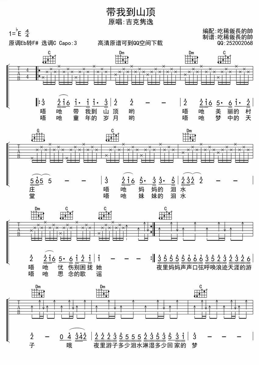 带我到山顶(吉他弹唱)吉他谱(图1)