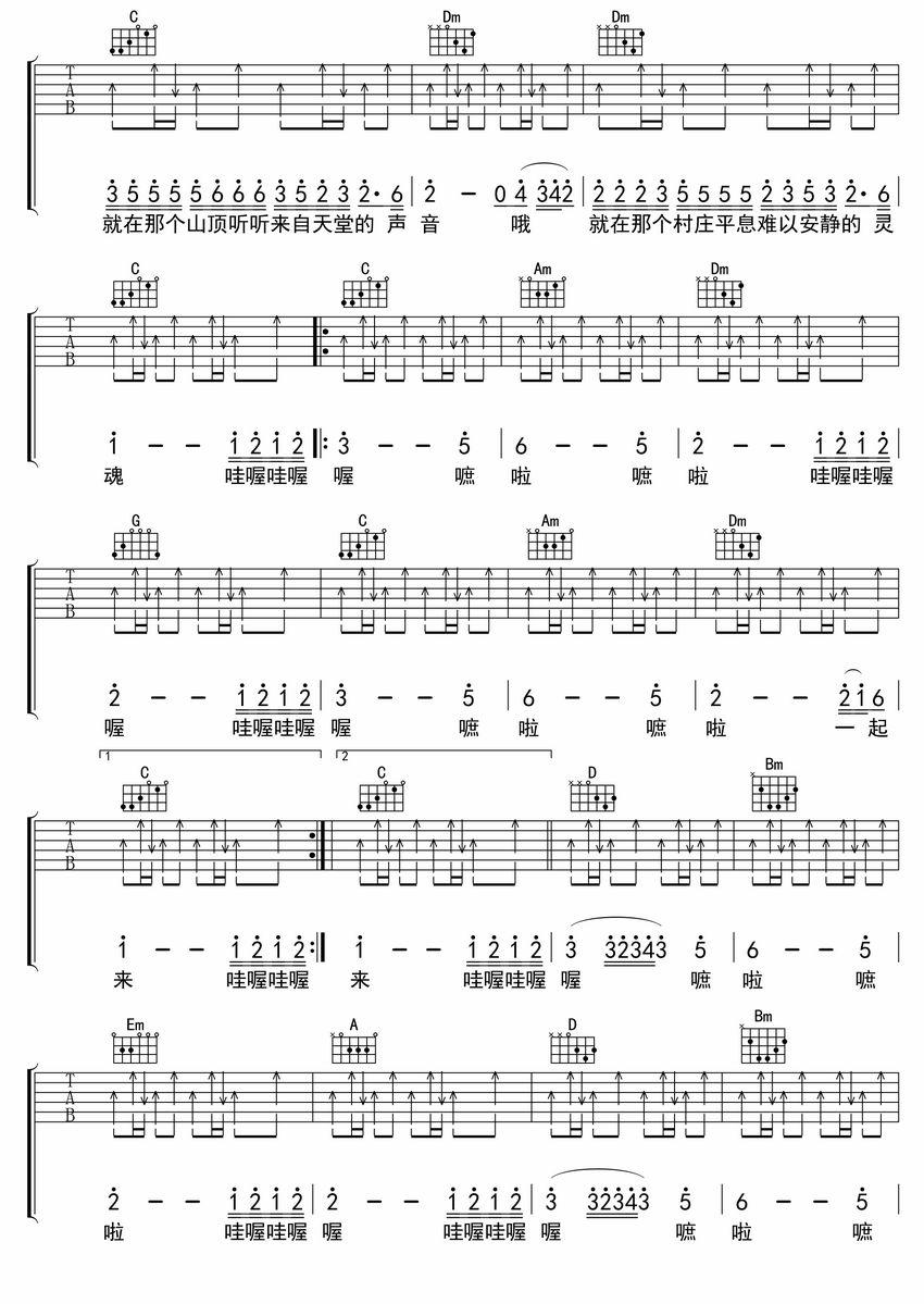 带我到山顶(吉他弹唱)吉他谱(图2)