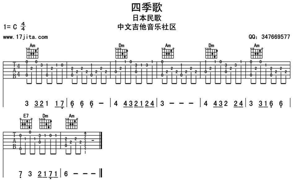 四季歌(吉他初级练习曲)吉他谱(图1)