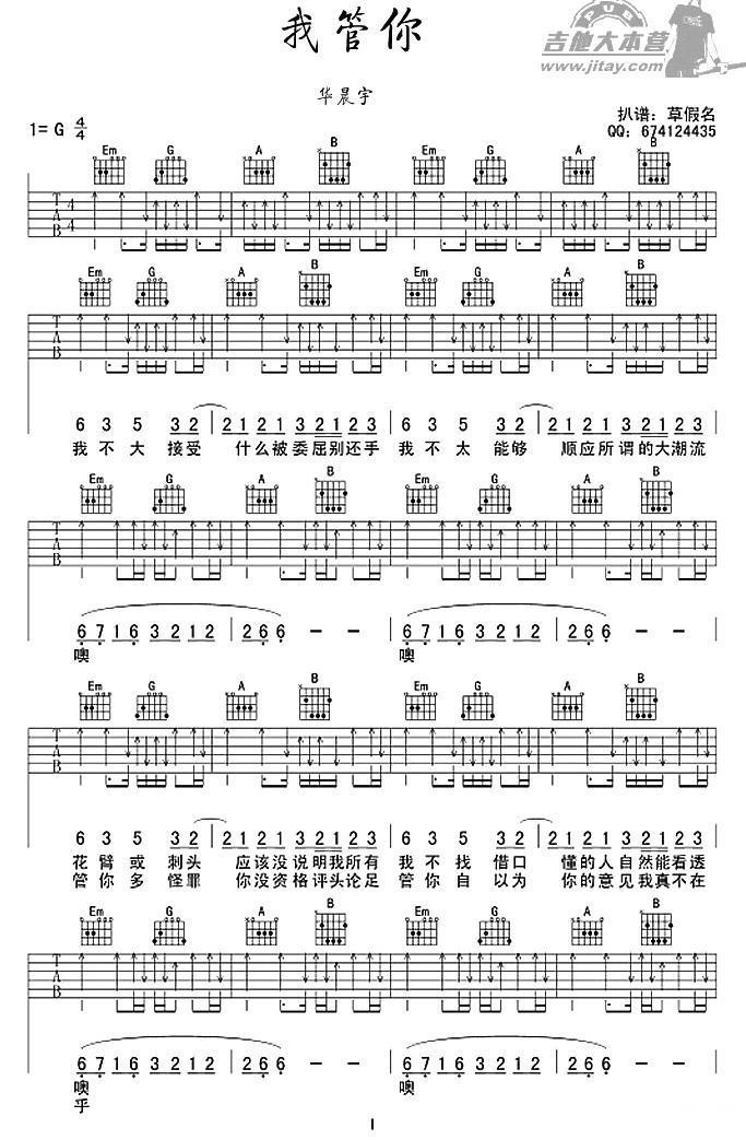 我管你吉他谱(图1)