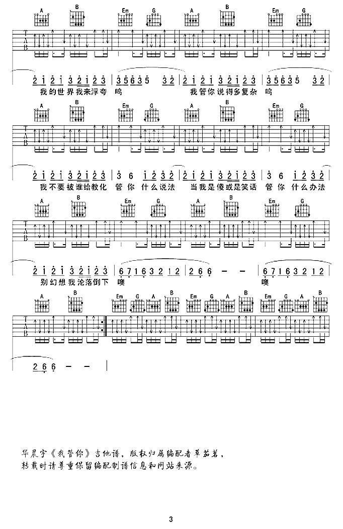 我管你吉他谱(图3)