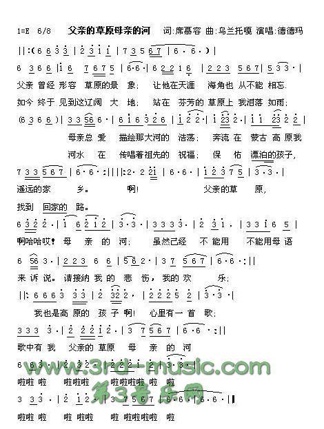 父亲的草原母亲的河[其他曲谱]其它曲谱(图1)