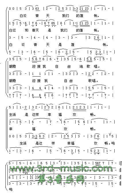 牧歌(内蒙民歌)四声部[其他曲谱]其它曲谱(图2)
