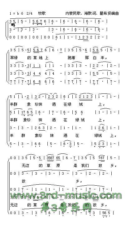 歌(内蒙民歌)四声部[其他曲谱]其它曲谱(图1)-牧歌 内蒙民歌 四