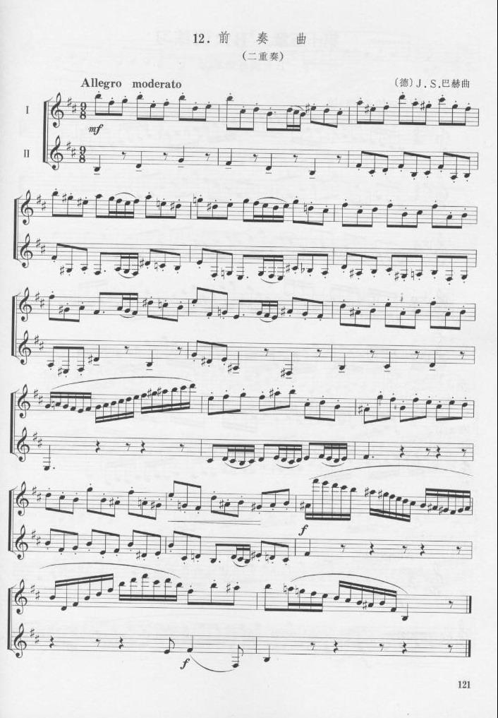 二重奏前奏曲 ([德]J·S·巴赫曲)其它曲谱(图1)