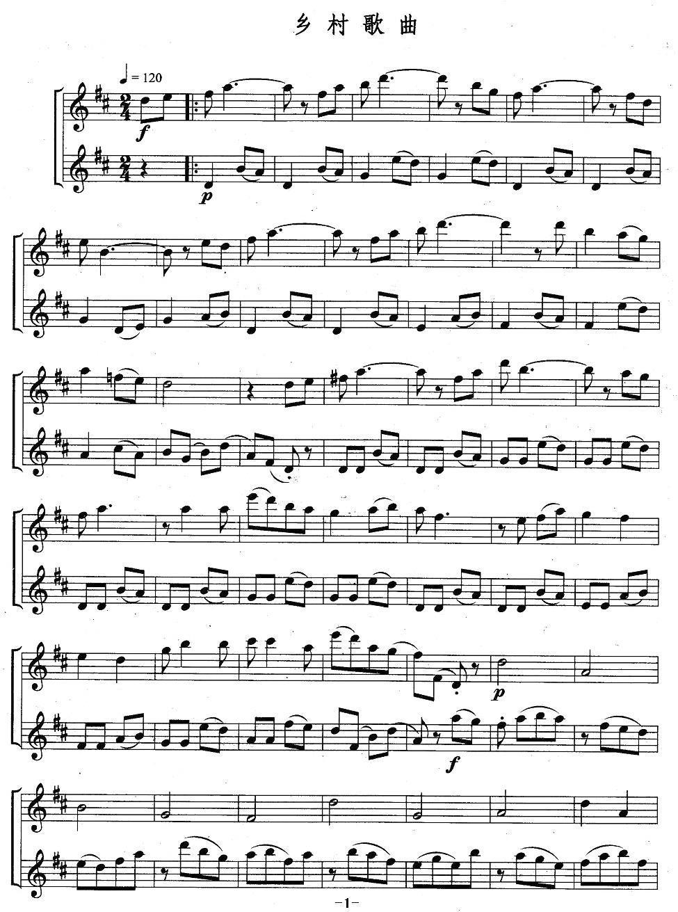 重奏歌曲谱_二胡重奏谱