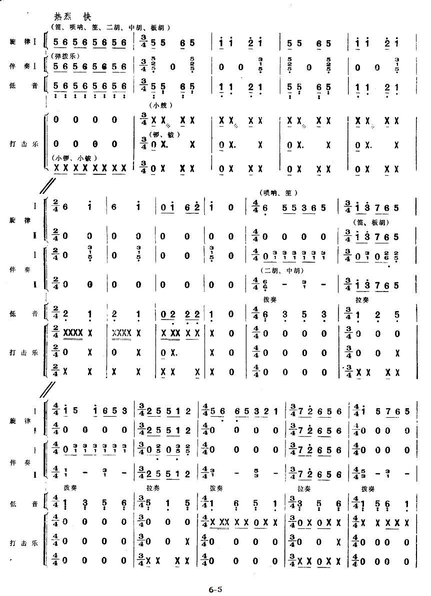 下载:五、欢庆胜利(民族管弦乐《小八路》套曲)其它曲谱(图5)