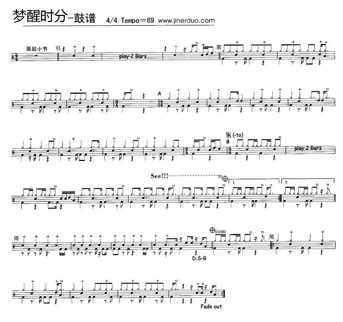 下载:梦醒时分(架子鼓谱)其它曲谱(图1)