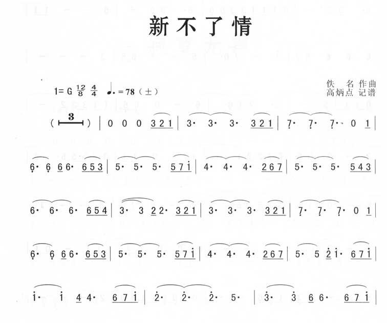 新不了情萨克斯曲谱(图1)