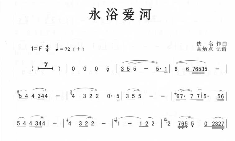 永浴爱河(简谱版)萨克斯曲谱(图1)
