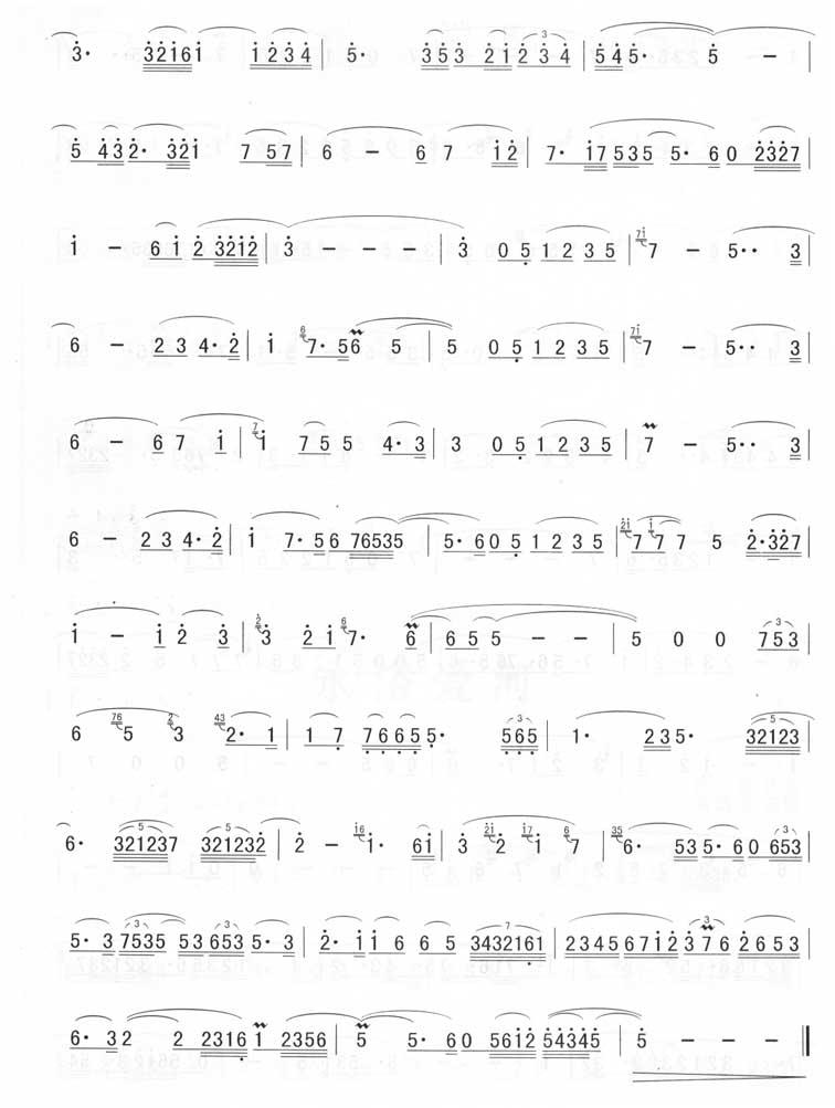 永浴爱河(简谱版)萨克斯曲谱(图3)