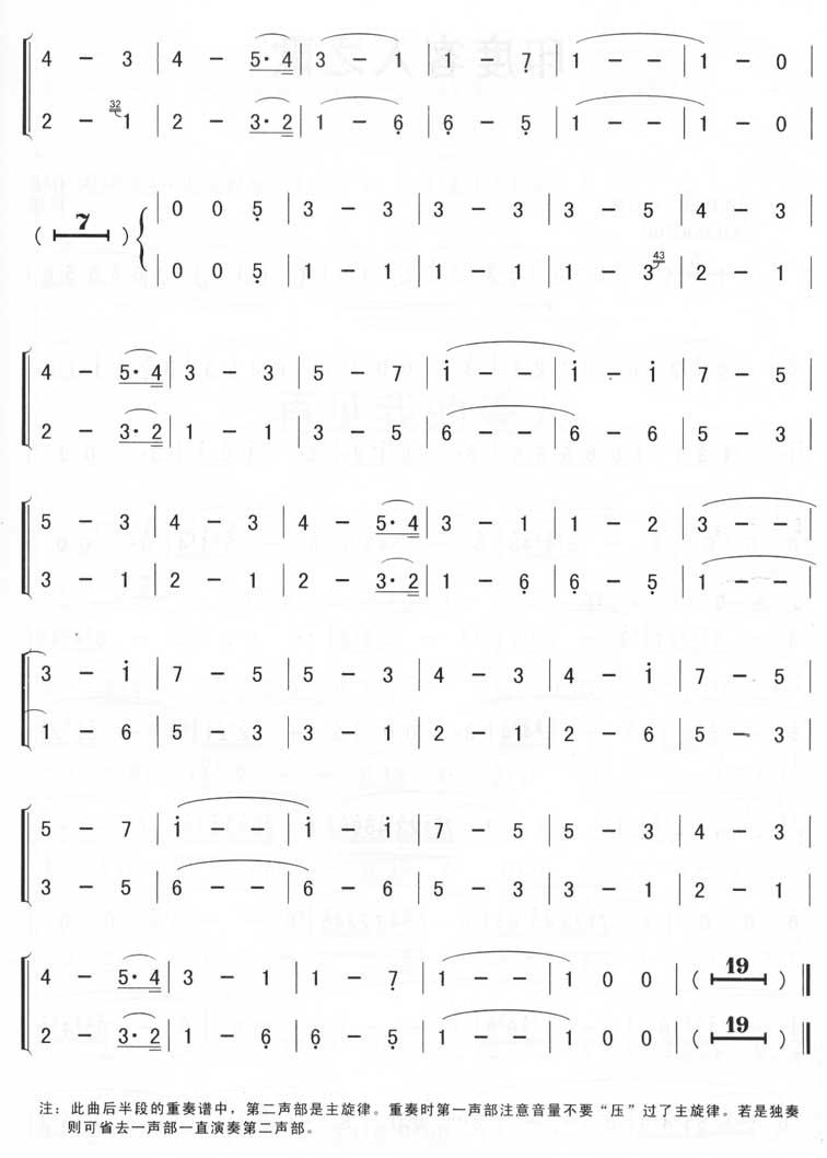 民歌 二重奏 萨克斯谱 曲谱库