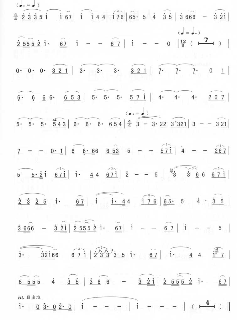 新不了情萨克斯曲谱(图2)