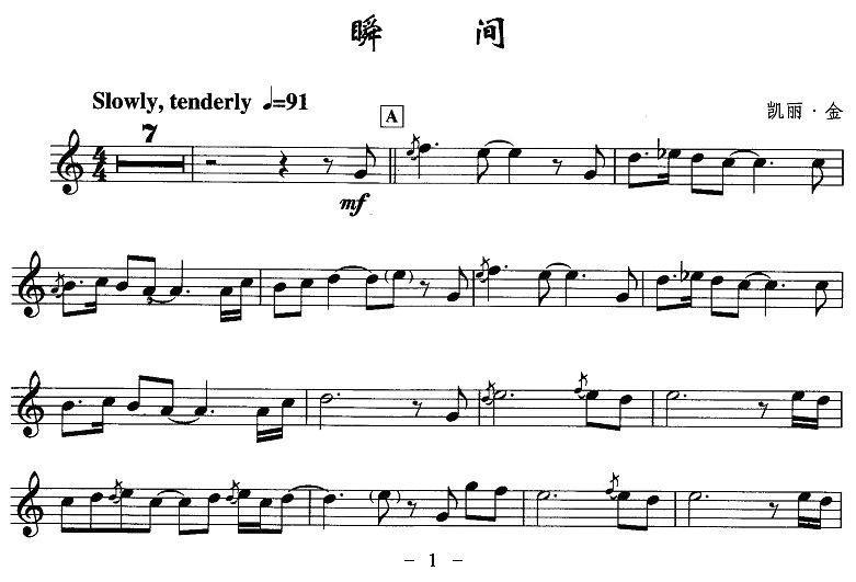 瞬间萨克斯曲谱(图1)