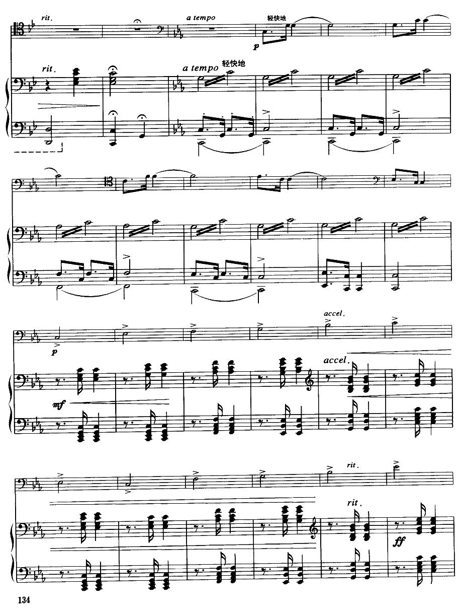 嘎达梅林主题幻想曲(经典长号曲)萨克斯曲谱(图4)