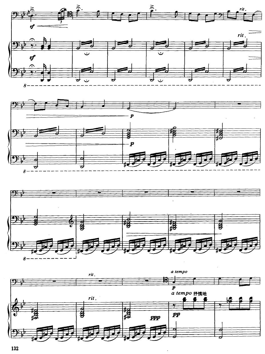嘎达梅林主题幻想曲(经典长号曲)萨克斯曲谱(图2)