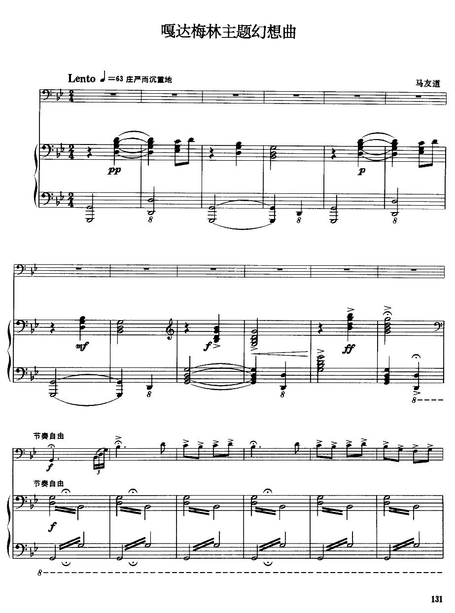 嘎达梅林主题幻想曲(经典长号曲)萨克斯曲谱(图1)