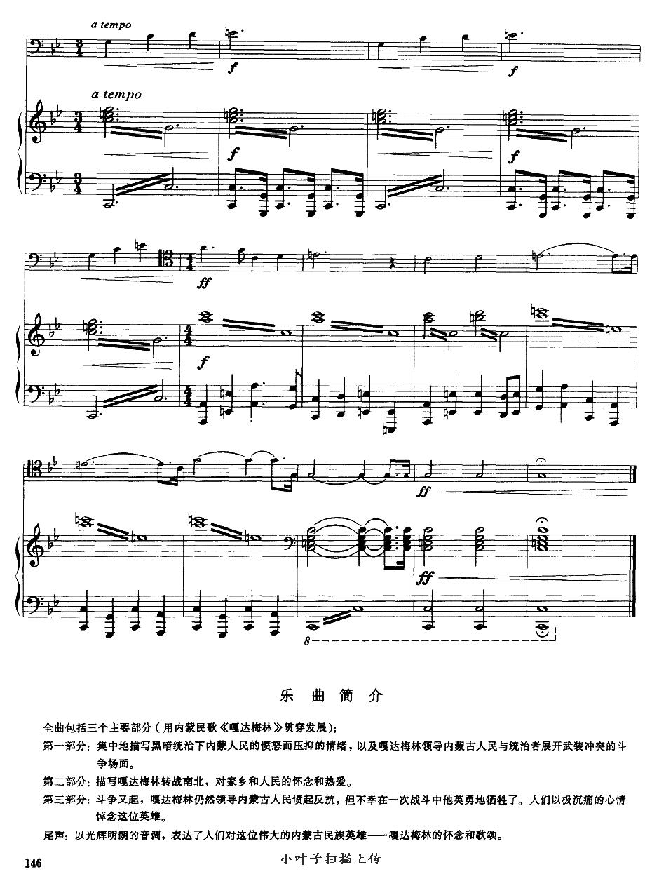 嘎达梅林主题幻想曲(经典长号曲)萨克斯曲谱(图16)