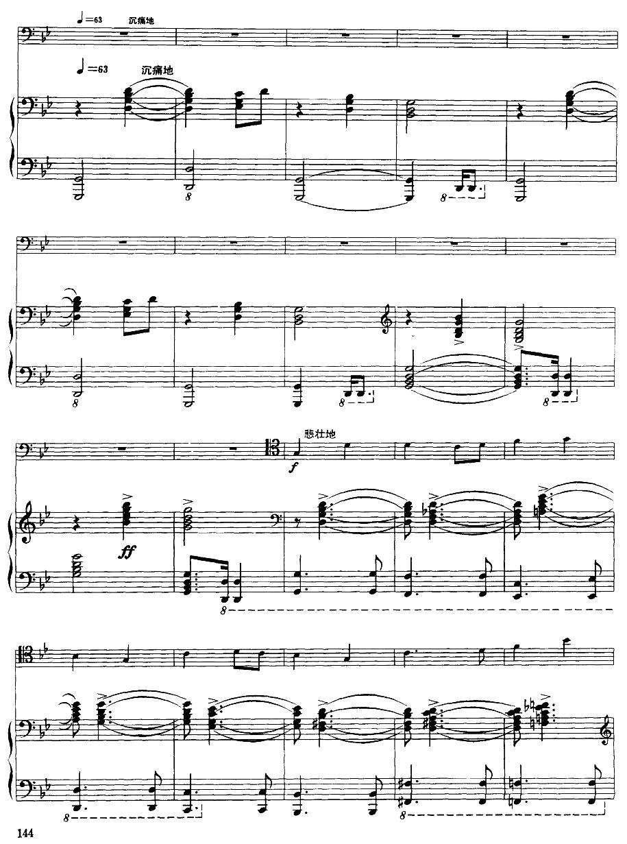 嘎达梅林主题幻想曲(经典长号曲)萨克斯曲谱(图14)
