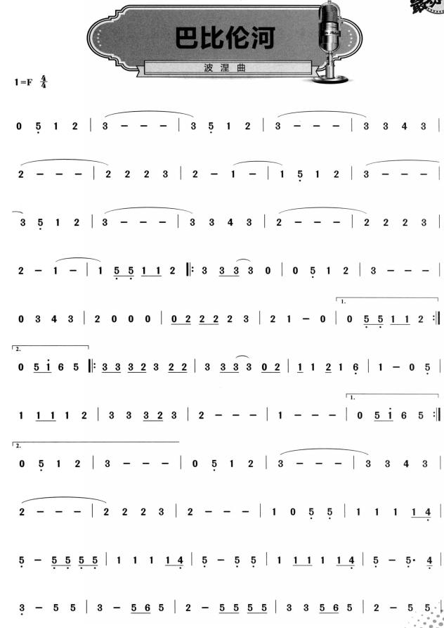 巴比伦河萨克斯曲谱(图1)