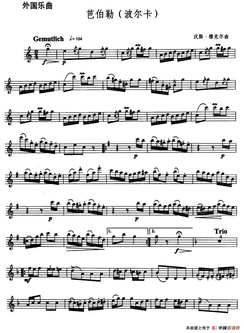 伯勒(波尔卡)萨克斯曲谱(图1)-芭伯勒 波尔卡