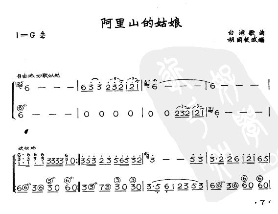 阿里山的姑娘(简谱版)手风琴曲谱(图1)