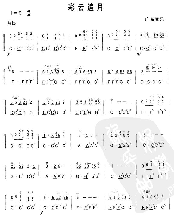 彩云追月(简谱)手风琴曲谱(图1)